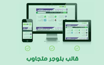 قالب Green Apk لمدونات بلوجر التي تهتم بتطبيقات و العاب اندرويد :