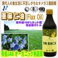 カナダ産亜麻仁油