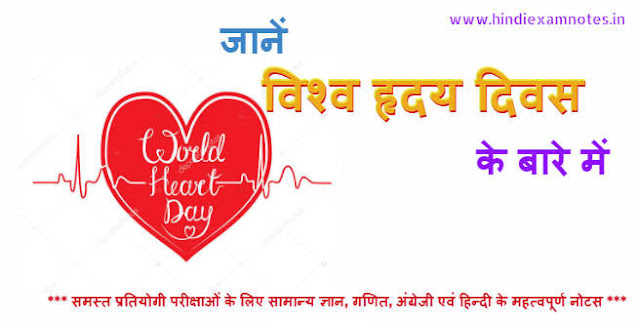 Know About World Heart Day in Hindi