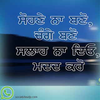 Punjabi whatsapp dp