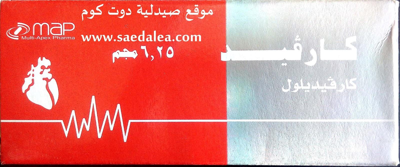 دواء كارفيد carvid لعلاج إرتفاع ضغط الدم وعلاج الذبحة الصدرية،