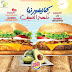 Burger King Kuwait -  NEW California whopper