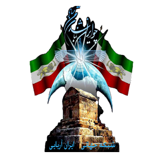 Iran e Aryaee TV frequency on hotbird