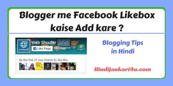 Blogger me Facebook likebox kaise add kare - Full Guide