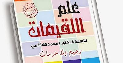 ريجيم اللقيمات من الدكتور محمد الهاشمي