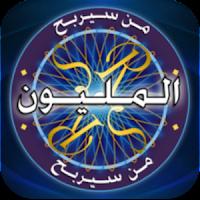 Image result for تحميل لعبة من سيربح المليون للاندرويد apk