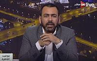 برنامج بتوقيت القاهرة 31-1-2017 يوسف الحسينى و س. نبيل فهمى
