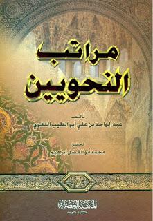تحميل كتاب مراتب النحويين - أبو الطيب اللغوي
