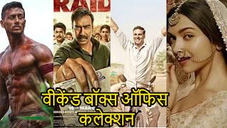 Baaghi 2 Weekend Box Office Collection : टाइगर बने इस साल के बॉक्स ऑफिस किंग, अक्षय अजय भी चित