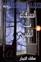 كتاب استقالة ملك الموت - رواية pdf