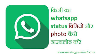 whatsapp status save kare