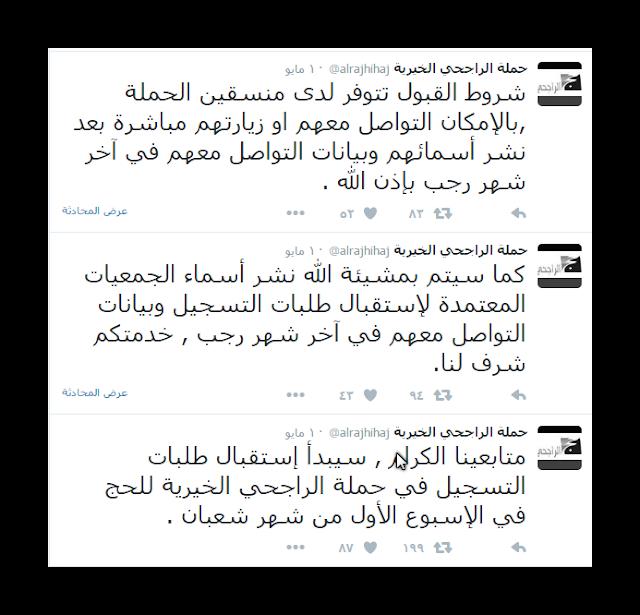 استقبال الطلبات في #حملة_الراجحي _الخيرية الخيرية بداية شهر شعبان 1437 هـ (#حج مجاني)