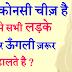 कॉमन सेंस क्वेश्चन इन हिंदी