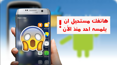سر خطير موجود في هذا التطبيق !! سيجعل  خصوصيتك داخل هاتفك في أمان و عدو لمن يلمسه