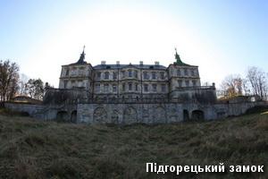 Фасад замку в Підгірцях