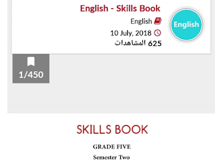 حلول اسئللة كتاب اللغة الانجليزية الصف الخامس الفصل الثاني