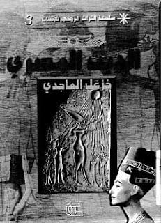 تحميل كتاب الدين المصري pdf - خزعل الماجدي