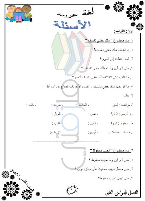 المراجعة النهائية لغة عربية للصف الخامس الإبتدائي الترم الثاني
