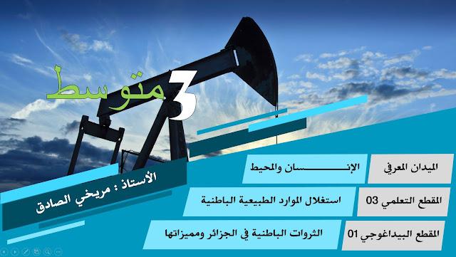 عرض تقديمي الثروات الباطنية في الجزائر ومميزاتها السنة الثالثة متوسط