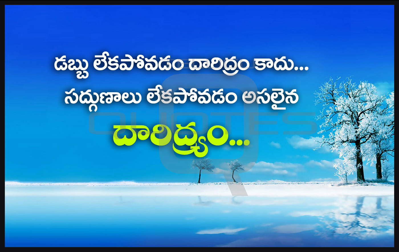 Best Inspirational Quotes In Telugu Hd Wallpapers Life Motivational