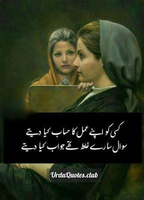 20 Sad Quotes in urdu For whatsapp facebook