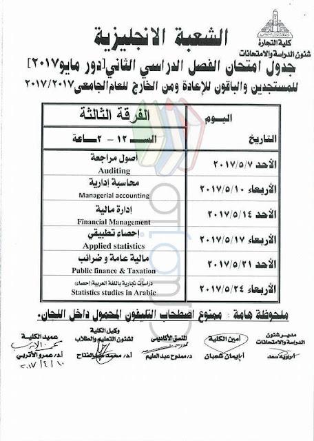 جدول امتحانات تجارة عين شمس انجليزي الفرقة الثالثة 2017