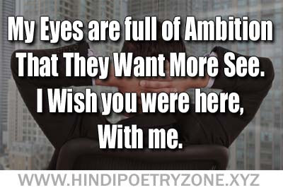 Poetry Zone | Eyes are Full of Ambition