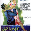 My top 10 Old Egyptian Romantic Comedy Movies you Should Watch