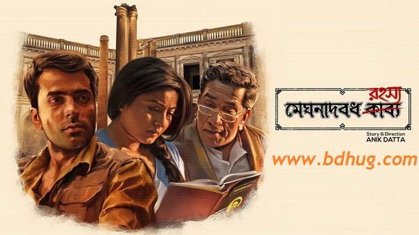 Meghnad Badh Rahasya (2017) Bengali Movie Full HDRip