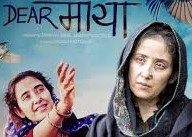 Dear Maya 2017 Hindi Movie Watch Online