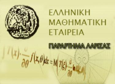 Η Ελληνική Μαθηματική Εταιρεία γιορτάζει τα 100 της χρόνια