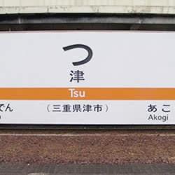 四日市、津(三重)