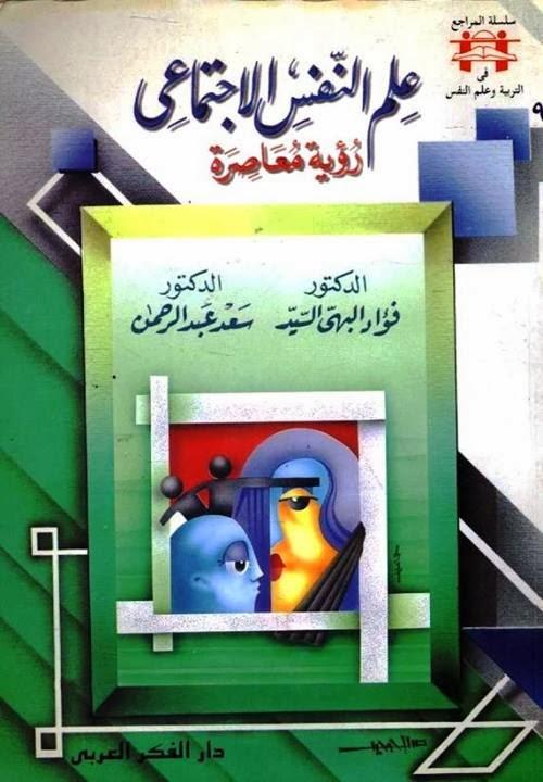 علم النفس الاجتماعي: رؤية معاصرة - فؤاد السيد وسعد عبد الرحمن pdf