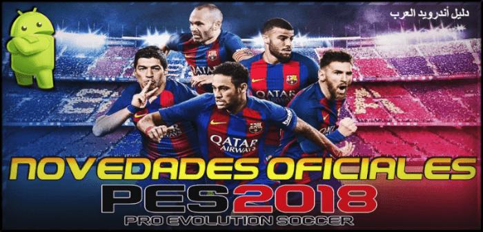 تحميل بيس 2018 للاندرويد - لعبة pes 2018 للاندرويد مع تعليق عربي