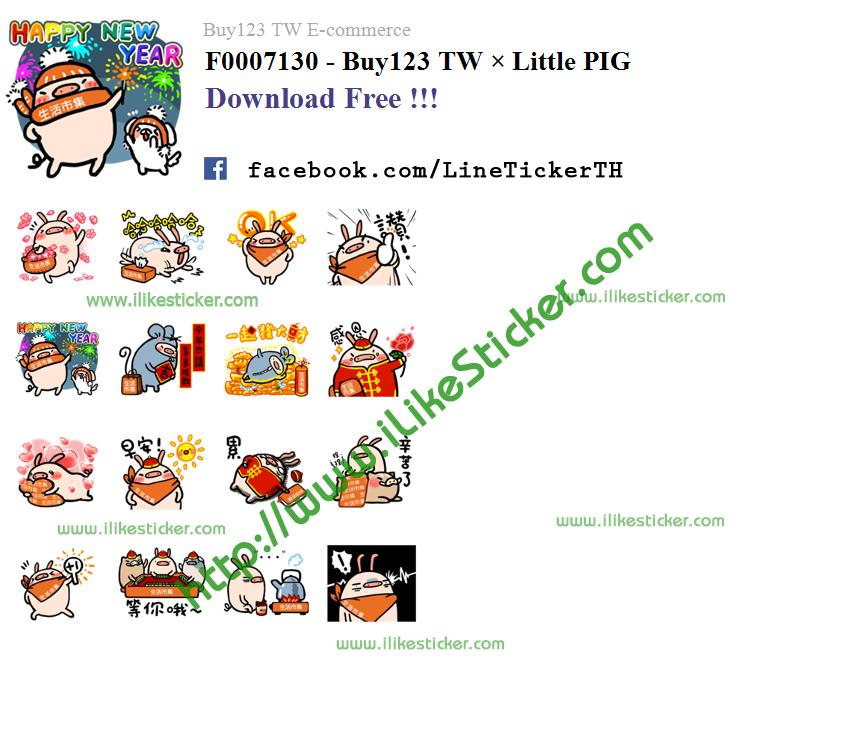 Buy123 TW × Little PIG