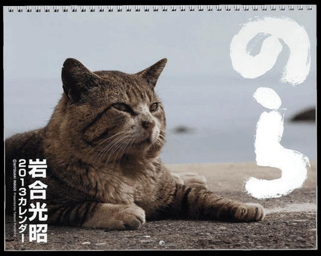 カレンダー 2013 9月 カレンダー : 2013年 猫カレンダー のら   岩合 ...