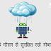 5 tips to protect your phone in monsoon-  बारिश से स्मार्टफोन का बचाने के 5 टिप्स