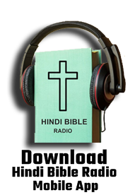Jesus Alive Hindi Bible Radio App