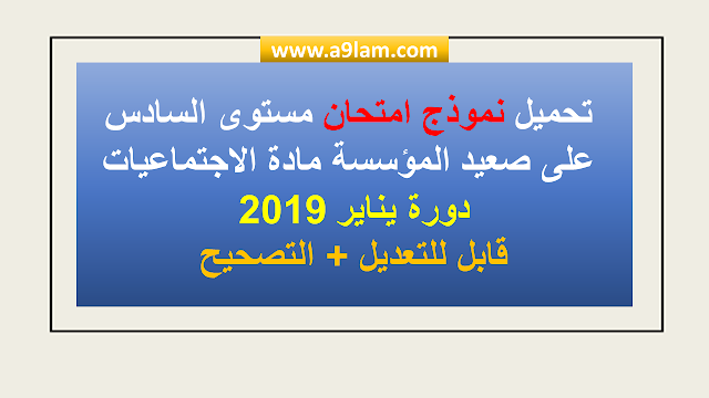 تحميل نموذج  امتحان مستوى السادس على صعيد المؤسسة مادة الاجتماعيات دورة يناير 2019