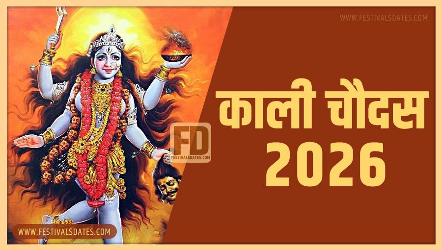 2026 काली चौदास पूजा तारीख व समय भारतीय समय अनुसार