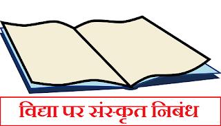 Essay on Vidya in Sanskrit