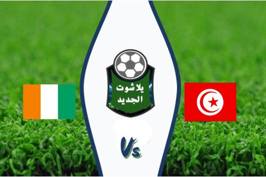 نتيجة مباراة تونس وساحل العاج بتاريخ 10-09-2019 مباراة ودية