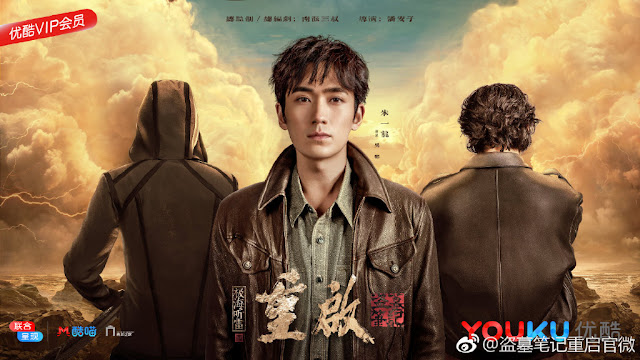 The Lost Tomb Continuation cdrama Zhu Yilong