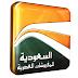 الشركة السعودية للمفروشات تعلن عن حاجاتها لبعض الوظائف