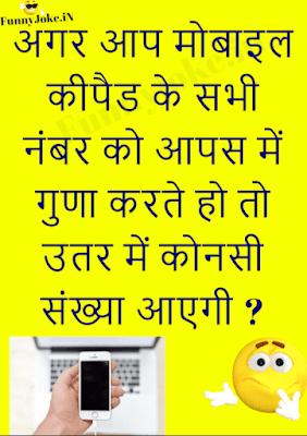 Agar Aap Mobile Keypad Ke Sabhi Number Ko Aapas Gunha Kerte Ho ?