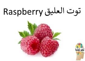 توت العليق : Raspberry