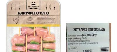 Ε.Φ.Ε.Τ. ΙΩΑΝΝΙΝΩΝ: Ανακαλείται σουβλάκι κοτόπουλου από τα LIDL λόγω σαλμονέλας