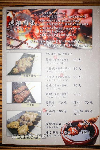 17880077 1291033347616574 8048104100540630135 o - 日式料理 鳥樂 串燒日本料理 Toriraku
