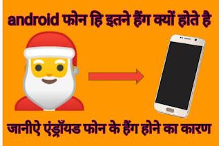 Android Phone Hang Kyo Hote Hai - फोन हैंग क्यों होते हैं, Android फोन हैंग होने के क्या कारण हैं Mobile phone hang se Bachaye
