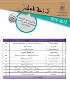 لائحة العطل المدرسية للموسم الدراسي 2017/2016